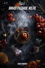 Daily Hookah 40г - Виноградное желе