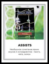 Blue Horse 50 г - Assists