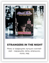 Blue Horse 50 г - Strangers in the Night