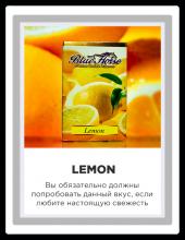 Blue Horse 50 г - Lemon